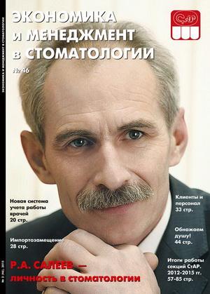 Стоматологическая помощь детям в городе Москве.